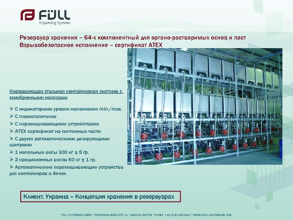 Резервуар хранения – 64 -х компонентный для органо-растворимых основ и паст Взрывобезопасное исполнение –