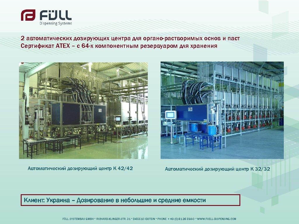 2 автоматических дозирующих центра для органо-растворимых основ и паст Сертификат ATEX – с 64