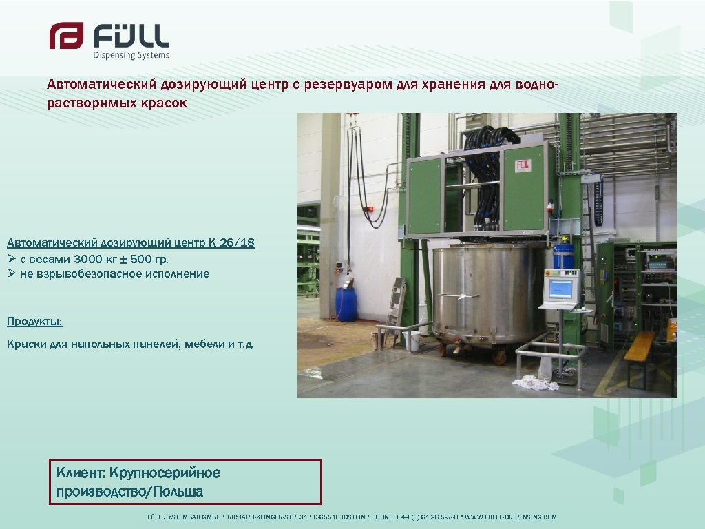 Автоматический дозирующий центр с резервуаром для хранения для воднорастворимых красок Автоматический дозирующий центр K