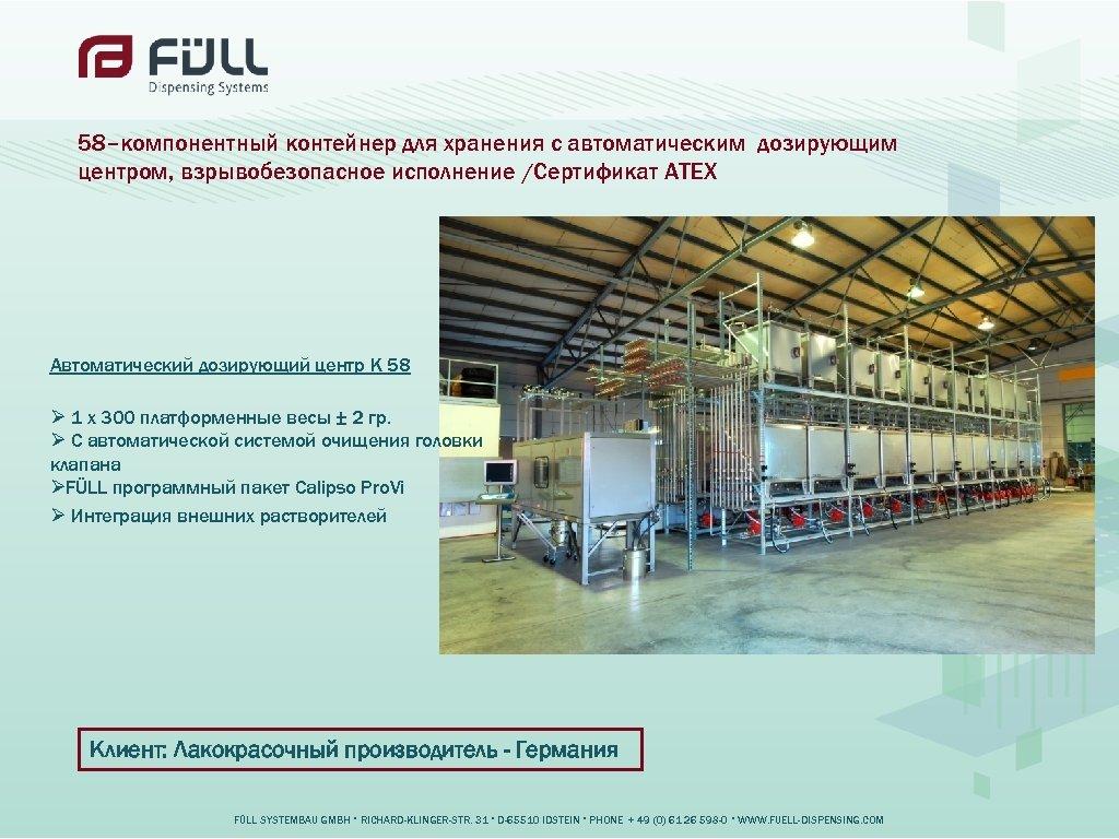 58–компонентный контейнер для хранения с автоматическим дозирующим центром, взрывобезопасное исполнение /Сертификат ATEX Автоматический дозирующий