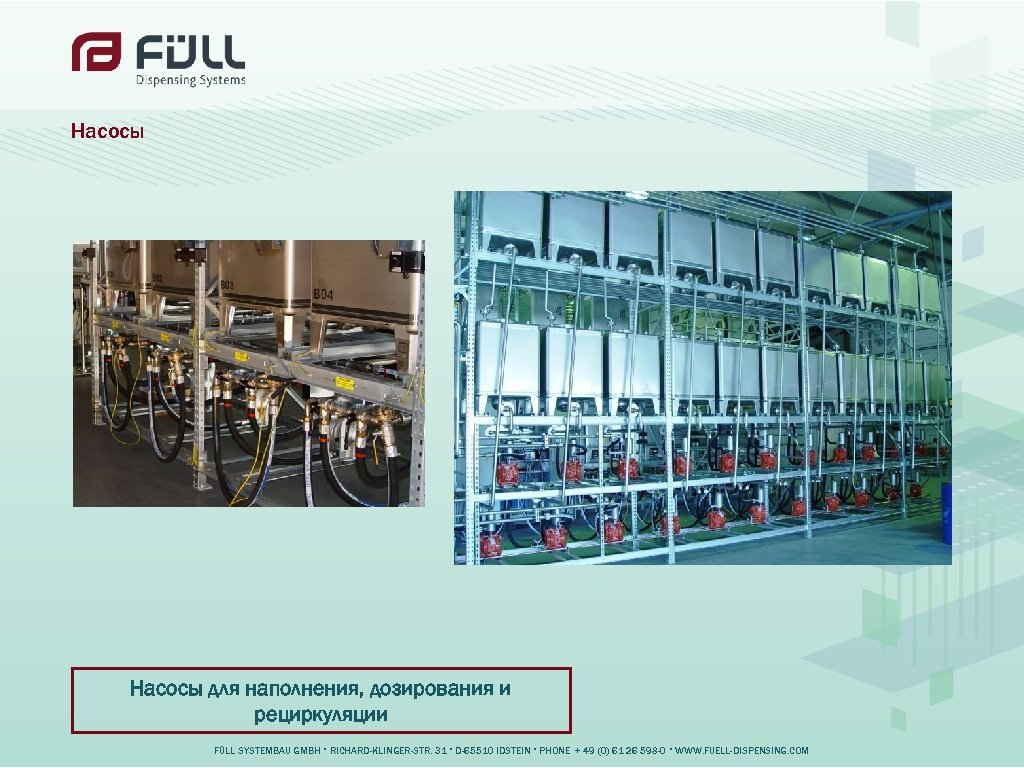 Насосы для наполнения, дозирования и рециркуляции FÜLL SYSTEMBAU GMBH • RICHARD-KLINGER-STR. 31 • D-65510