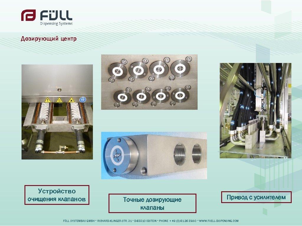Дозирующий центр Устройство очищения клапанов Точные дозирующие клапаны Привод с усилителем FÜLL SYSTEMBAU GMBH