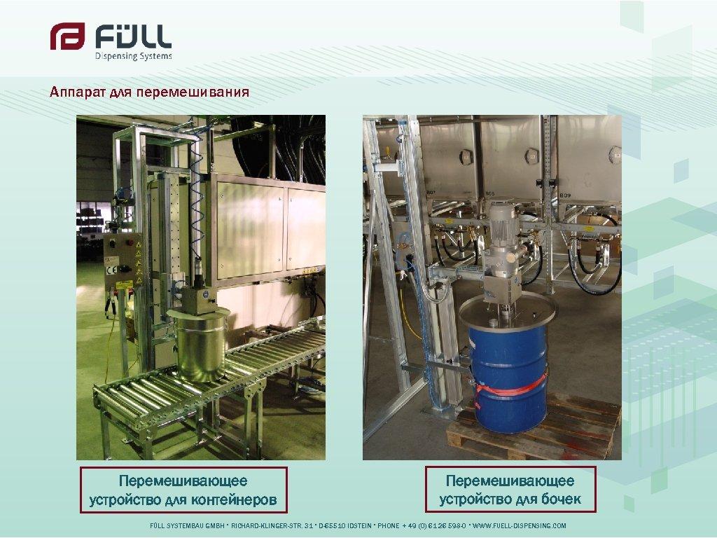 Аппарат для перемешивания Перемешивающее устройство для контейнеров Перемешивающее устройство для бочек FÜLL SYSTEMBAU GMBH