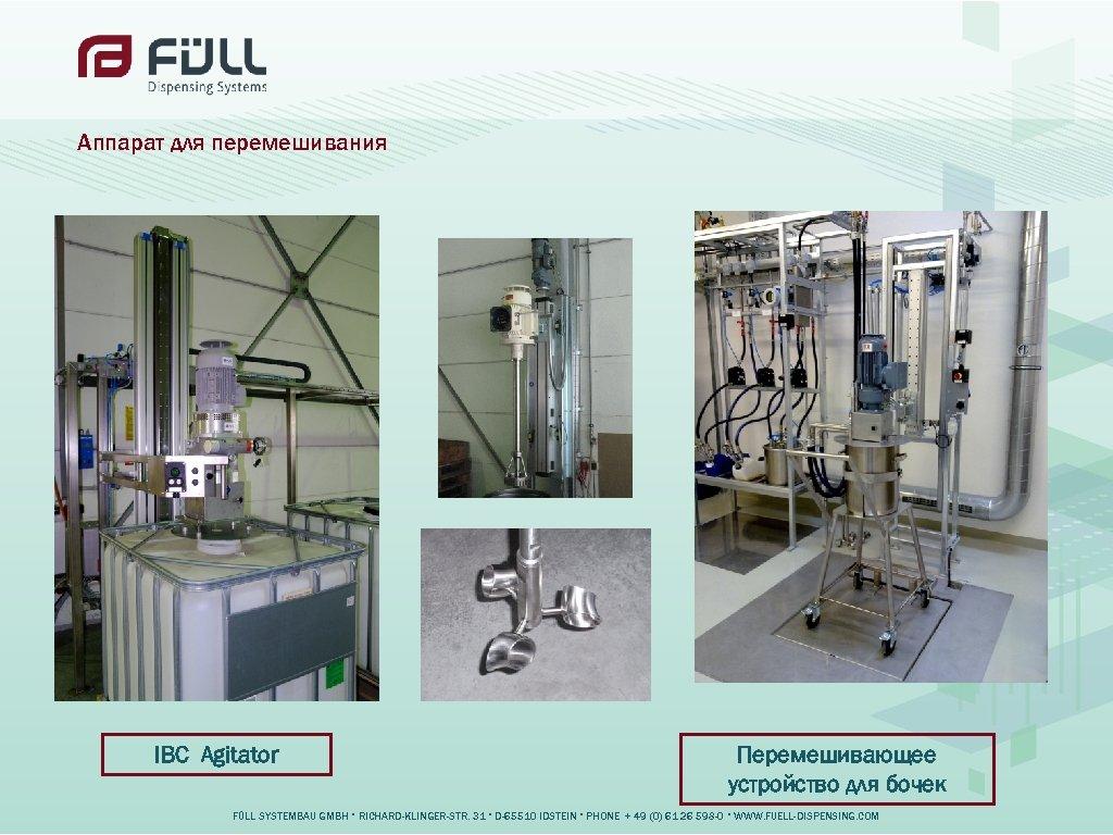Аппарат для перемешивания IBC Agitator Перемешивающее устройство для бочек FÜLL SYSTEMBAU GMBH • RICHARD-KLINGER-STR.
