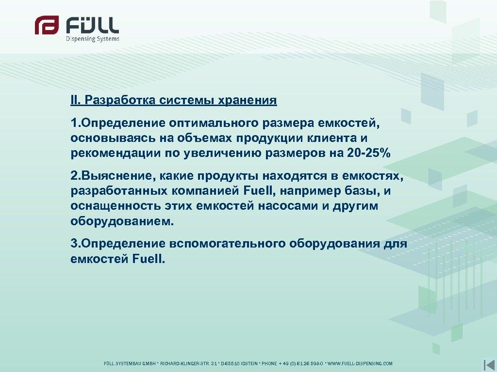 II. Разработка системы хранения 1. Определение оптимального размера емкостей, основываясь на объемах продукции клиента