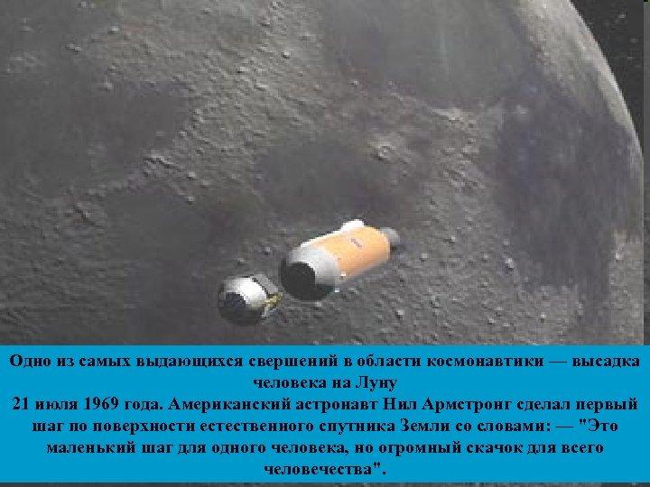 Одно из самых выдающихся свершений в области космонавтики — высадка человека на Луну 21