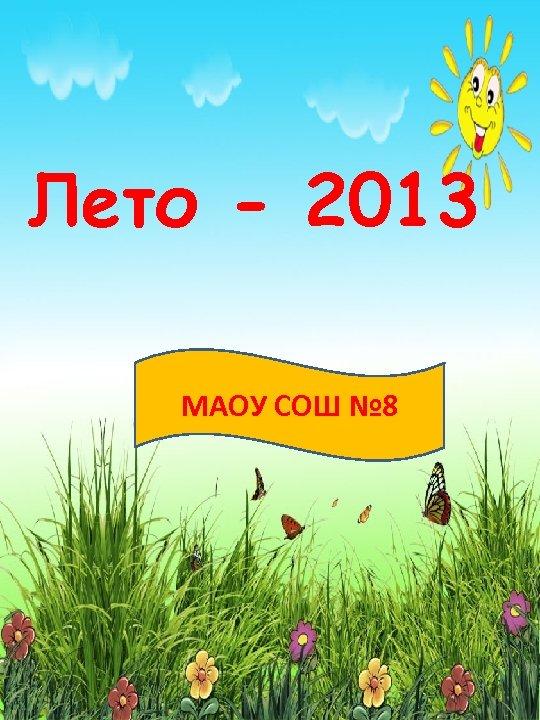 Лето - 2013 МАОУ СОШ № 8