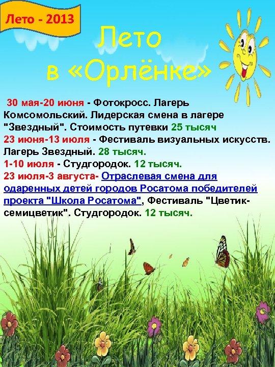 Лето - 2013 Лето в «Орлёнке» 30 мая-20 июня - Фотокросс. Лагерь Комсомольский. Лидерская