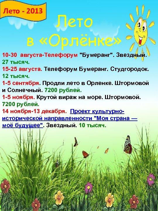 Лето - 2013 Лето в «Орлёнке» 10 -30 августа-Телефорум
