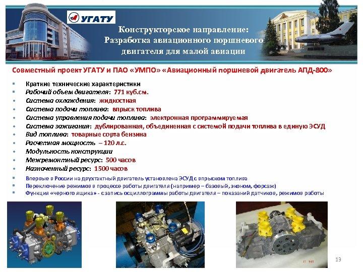 Конструкторское направление: Разработка авиационного поршневого двигателя для малой авиации Совместный проект УГАТУ и ПАО