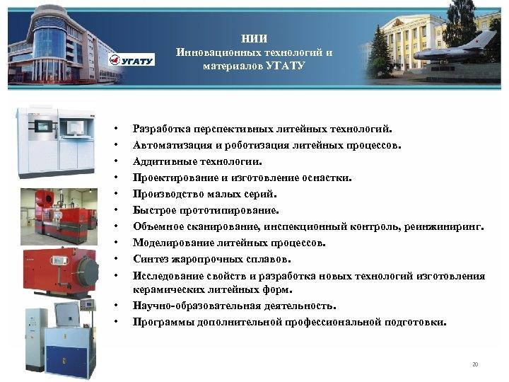 НИИ Инновационных технологий и материалов УГАТУ • • • Разработка перспективных литейных технологий. Автоматизация