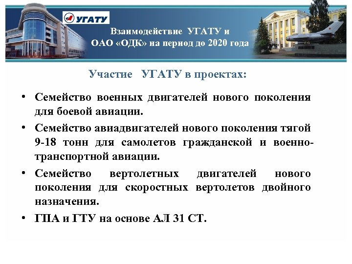 Взаимодействие УГАТУ и ОАО «ОДК» на период до 2020 года Участие УГАТУ в проектах: