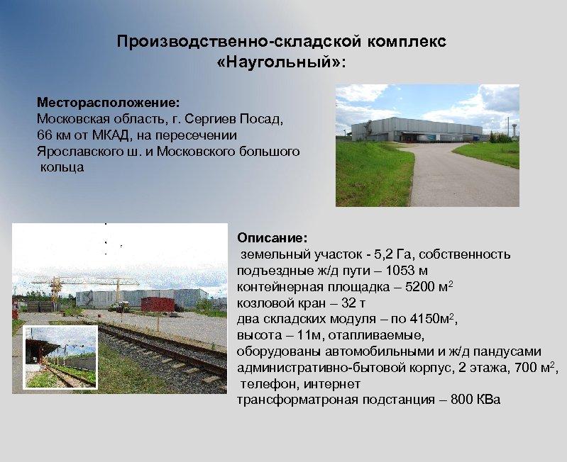 Производственно-складской комплекс «Наугольный» : Месторасположение: Московская область, г. Сергиев Посад, 66 км от МКАД,