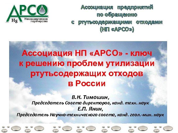 Ассоциация предприятий по обращению с ртутьсодержащими отходами (НП «АРСО» ) Ассоциация НП «АРСО» -