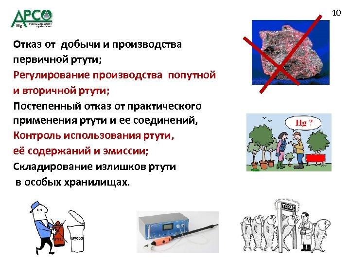 10 Отказ от добычи и производства первичной ртути; Регулирование производства попутной и вторичной ртути;