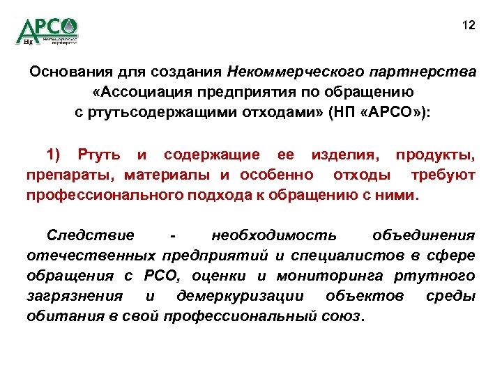 12 Основания для создания Некоммерческого партнерства «Ассоциация предприятия по обращению с ртутьсодержащими отходами» (НП