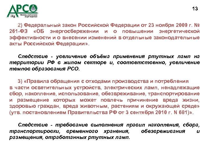 13 2) Федеральный закон Российской Федерации от 23 ноября 2009 г. № 261 -ФЗ