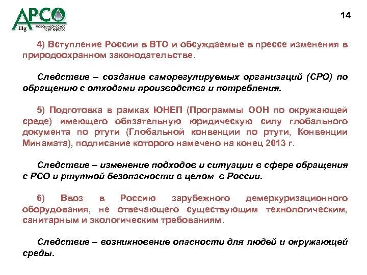 14 4) Вступление России в ВТО и обсуждаемые в прессе изменения в природоохранном законодательстве.