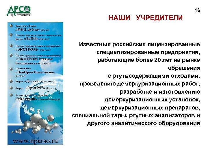 16 НАШИ УЧРЕДИТЕЛИ Известные российские лицензированные специализированные предприятия, работающие более 20 лет на рынке