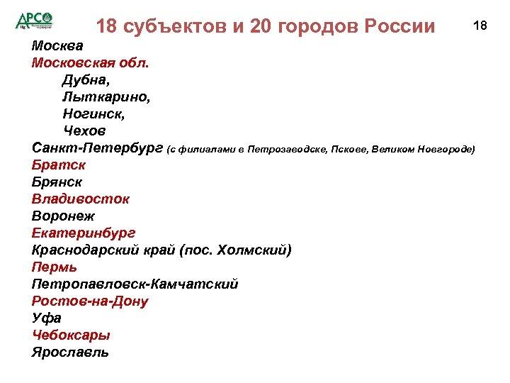18 субъектов и 20 городов России 18 Москва Московская обл. Дубна, Лыткарино, Ногинск, Чехов