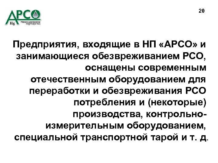 20 Предприятия, входящие в НП «АРСО» и занимающиеся обезвреживанием РСО, оснащены современным отечественным оборудованием