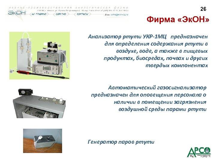26 Фирма «Эк. ОН» Анализатор ртути УКР-1 МЦ предназначен для определения содержания ртути в