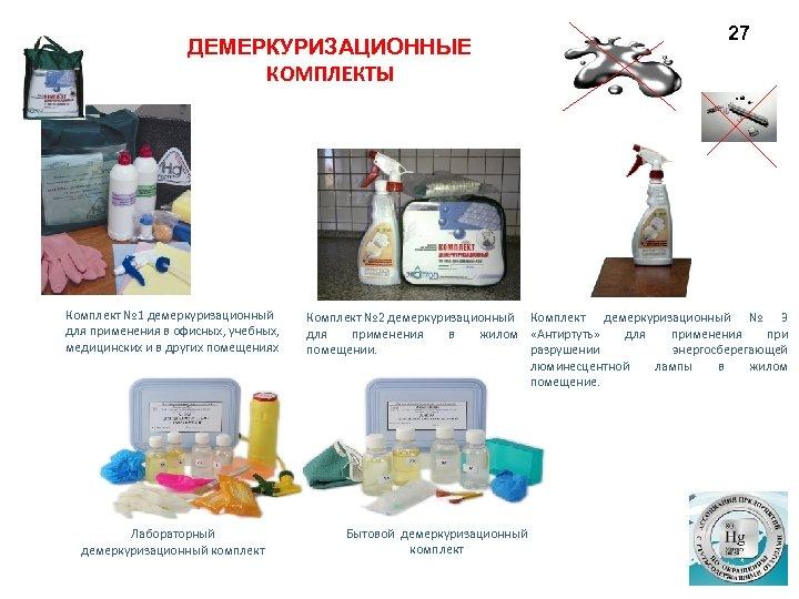 ДЕМЕРКУРИЗАЦИОННЫЕ КОМПЛЕКТЫ Комплект № 1 демеркуризационный для применения в офисных, учебных, медицинских и в