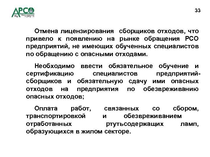 33 Отмена лицензирования сборщиков отходов, что привело к появлению на рынке обращения РСО предприятий,