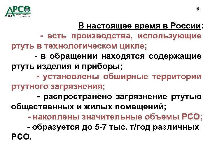 6 В настоящее время в России: - есть производства, использующие ртуть в технологическом цикле;