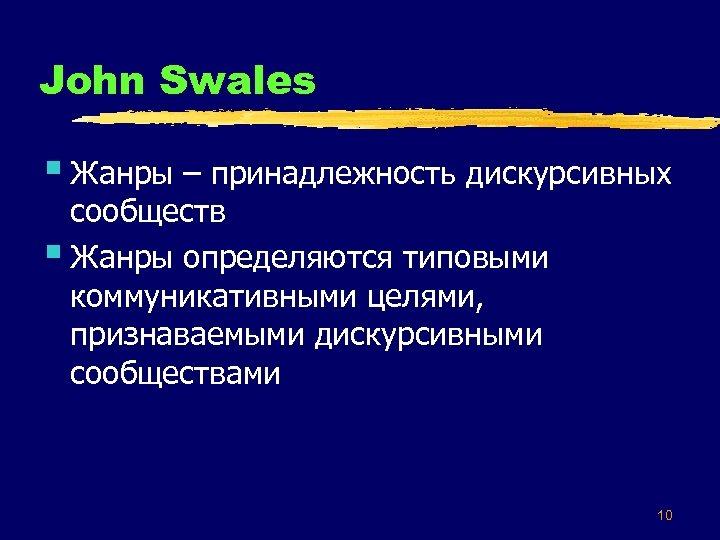 John Swales § Жанры – принадлежность дискурсивных сообществ § Жанры определяются типовыми коммуникативными целями,