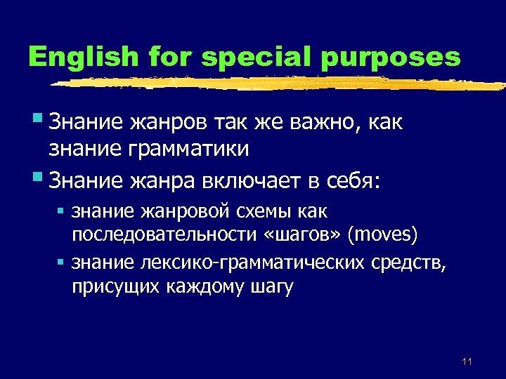 English for special purposes § Знание жанров так же важно, как знание грамматики §