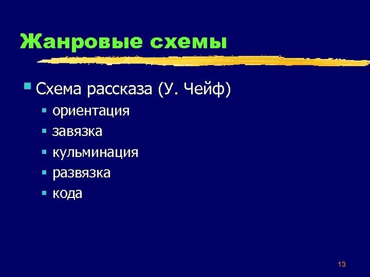 Жанровые схемы § Схема рассказа (У. Чейф) § § § ориентация завязка кульминация развязка
