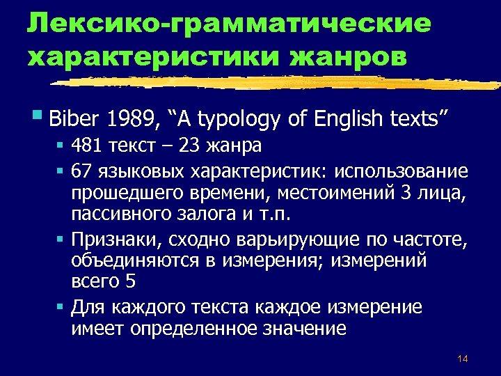 "Лексико-грамматические характеристики жанров § Biber 1989, ""A typology of English texts"" § 481 текст"
