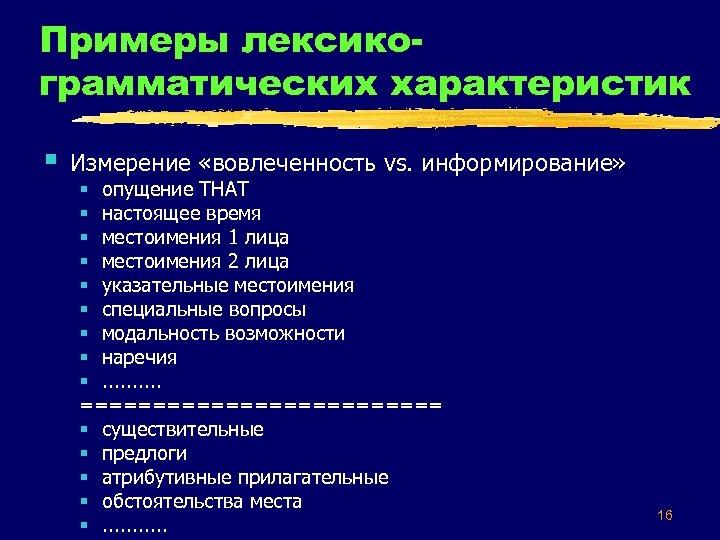Примеры лексикограмматических характеристик § Измерение «вовлеченность vs. информирование» § опущение THAT § настоящее время