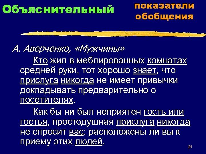 Объяснительный показатели обобщения А. Аверченко, «Мужчины» Кто жил в меблированных комнатах средней руки, тот
