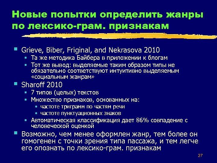 Новые попытки определить жанры по лексико-грам. признакам § Grieve, Biber, Friginal, and Nekrasova 2010