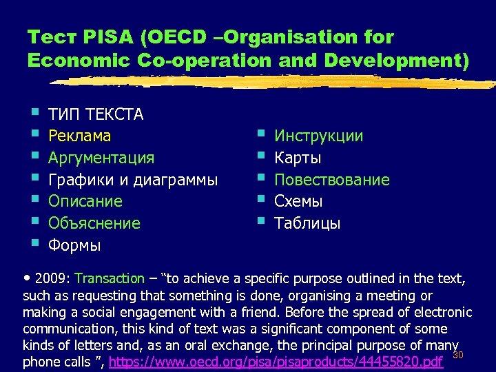 Тест PISA (OECD –Organisation for Economic Co-operation and Development) § § § § ТИП