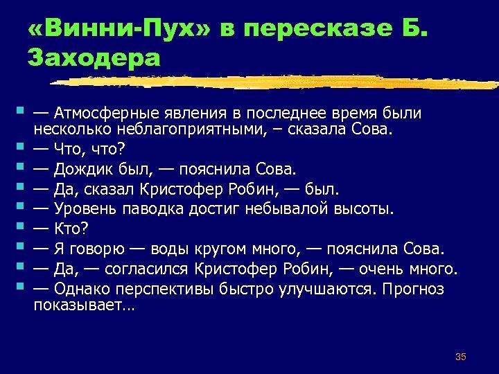 «Винни-Пух» в пересказе Б. Заходера § § § § § — Атмосферные явления