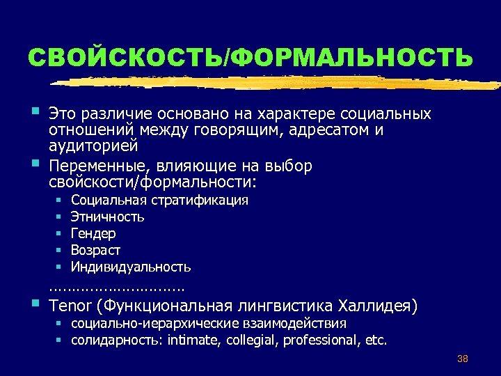 СВОЙСКОСТЬ/ФОРМАЛЬНОСТЬ § § Это различие основано на характере социальных отношений между говорящим, адресатом и