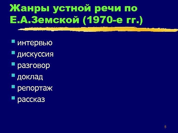Жанры устной речи по Е. А. Земской (1970 -е гг. ) § интервью §