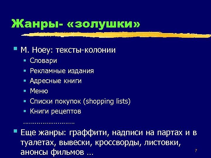 Жанры- «золушки» § M. Hoey: тексты-колонии § Словари § Рекламные издания § Адресные книги