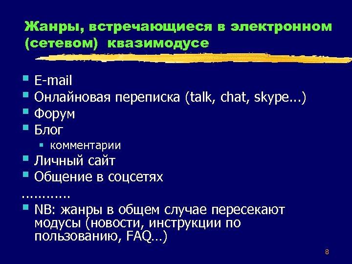 Жанры, встречающиеся в электронном (сетевом) квазимодусе § E-mail § Онлайновая переписка (talk, chat, skype.