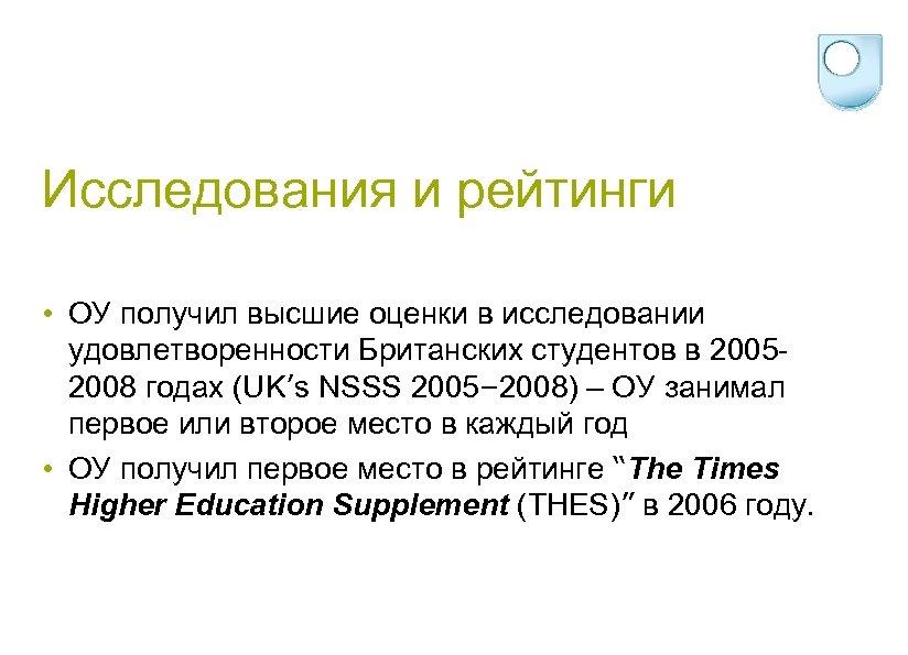 Исследования и рейтинги • ОУ получил высшие оценки в исследовании удовлетворенности Британских студентов в