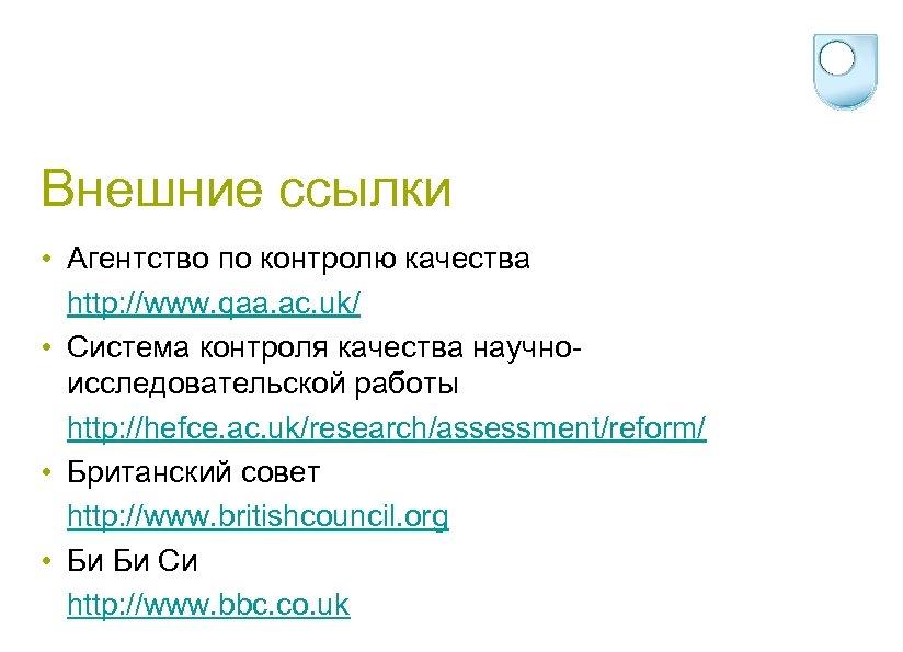 Внешние ссылки • Агентство по контролю качества http: //www. qaa. ac. uk/ • Система