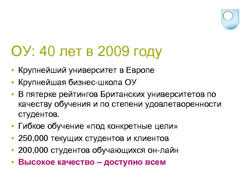 ОУ: 40 лет в 2009 году • Крупнейший университет в Европе • Крупнейшая бизнес-школа