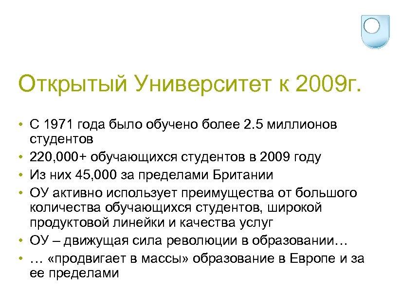 Открытый Университет к 2009 г. • С 1971 года было обучено более 2. 5