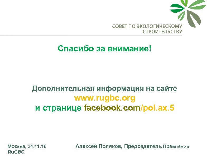 Спасибо за внимание! Дополнительная информация на сайте www. rugbc. org и странице facebook. com/pol.