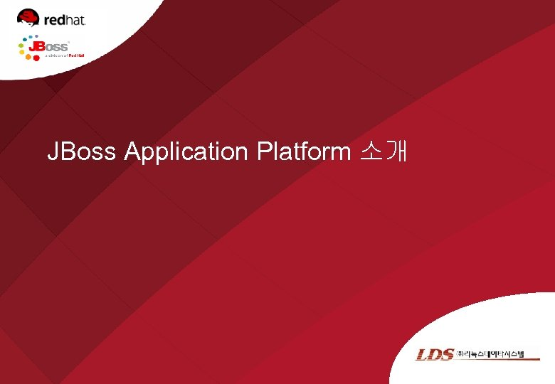 JBoss Application Platform 소개