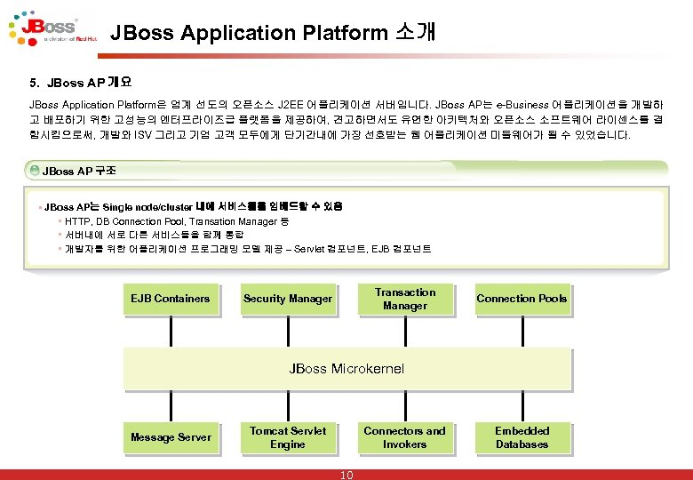 JBoss Application Platform 소개 5. JBoss AP 개요 JBoss Application Platform은 업계 선도의 오픈소스