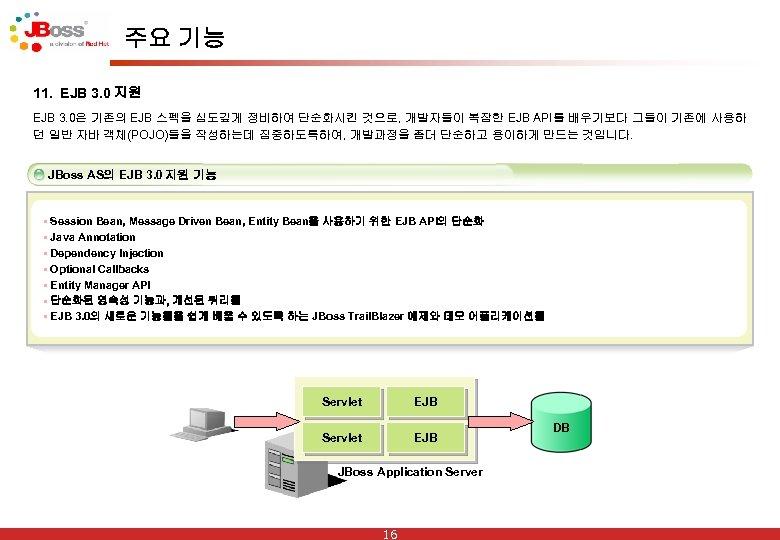 주요 기능 11. EJB 3. 0 지원 EJB 3. 0은 기존의 EJB 스펙을 심도깊게